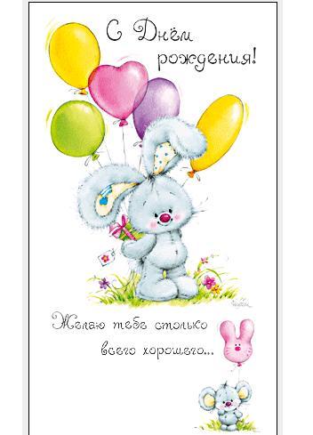 Поздравления милые с днем рождения